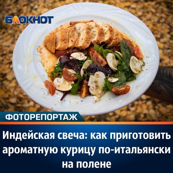 15 октября празднуется День курицы по-итальянски. ...
