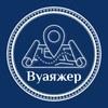 Вуаяжер: Исторические путешествия в Петербурге