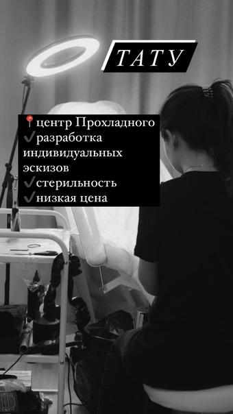 ТАТУ!👀📍центр Прохладного•есть художественное образ...