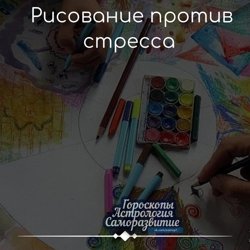 Рисование против стресса