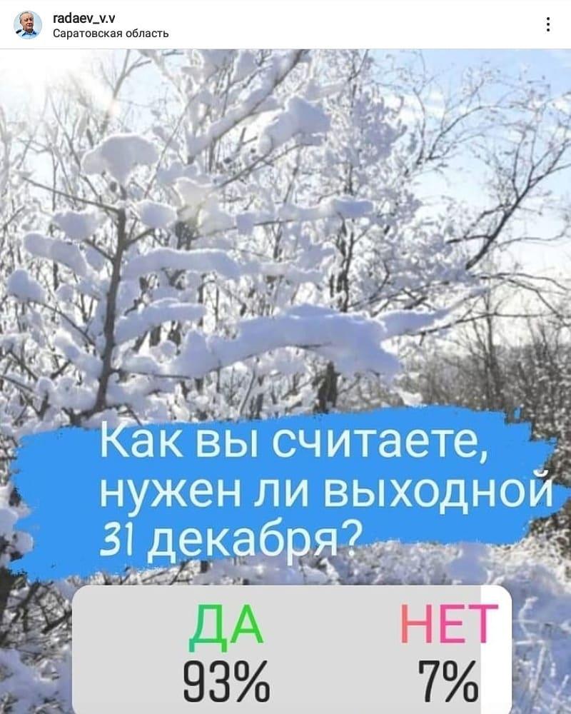 Губернатор Саратовской области Валерий Радаев принял решение по режиму работы 31 декабря