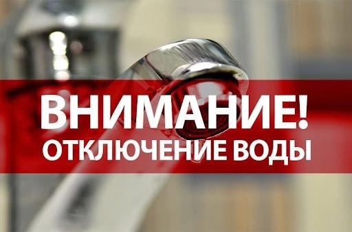 03 сентября с 09 час. 00 мин. будут проводиться ремонтные ра