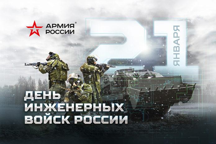 С Днем инженерных войск России!