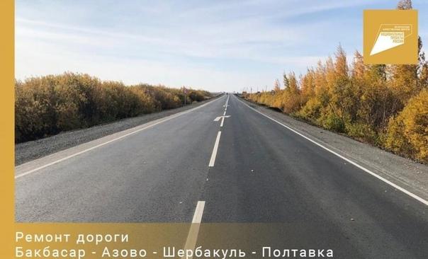 Омскавтодор» завершил ремонт дороги Бакбасар — Азо...