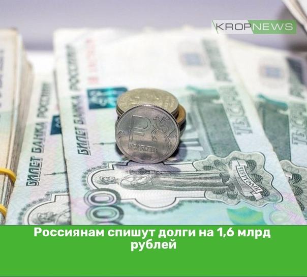 Россиянам спишут долги на 1,6 млрд рублейЖителям ...