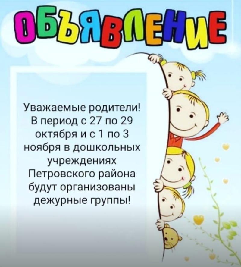 Во время нерабочих дней, объявленных в Саратовской области в период с 27 октября по 7 ноября (включительно), в детских садах Петровского района будут работать дежурные группы