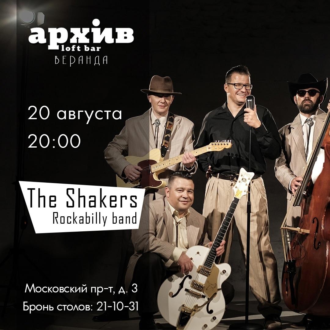 20.08 The Shakers в Loft bar Архив!
