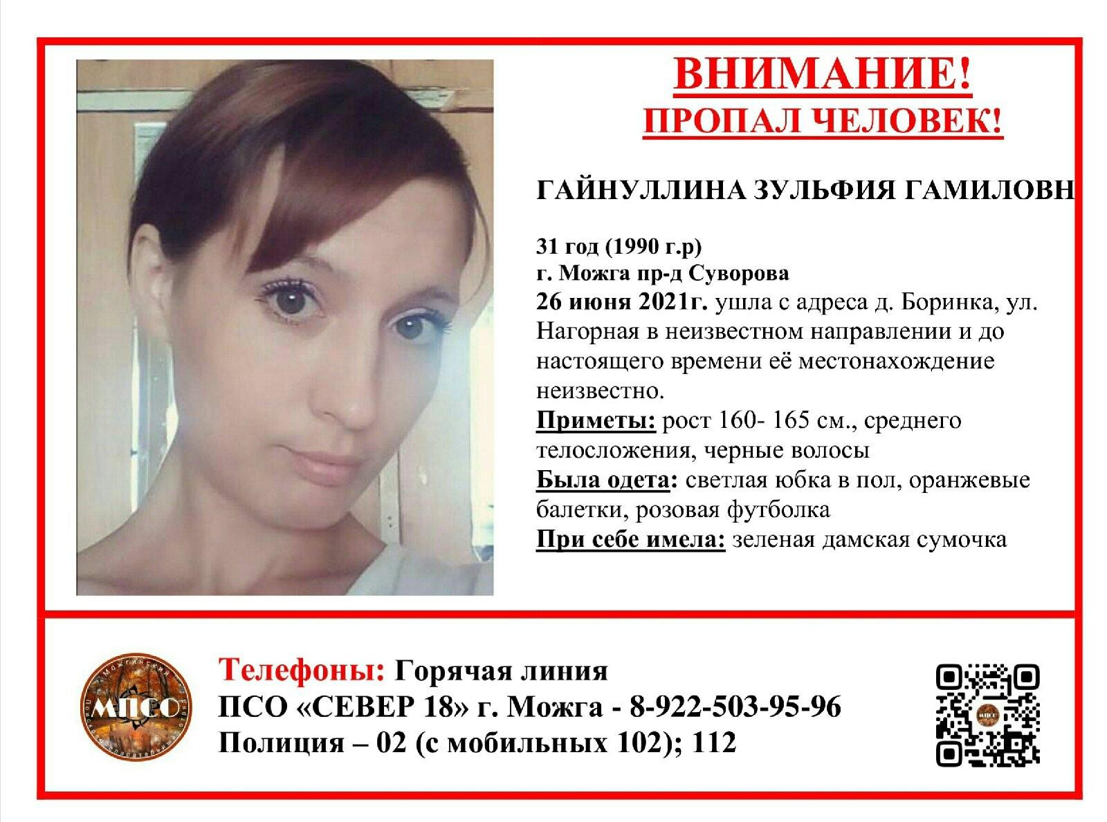 Внимание, пропал человек! Гайнуллина Зульфия Гамиловна, 31