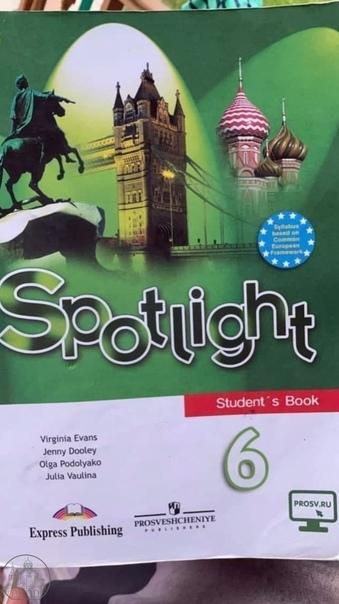 В учебнике по английскому языку для шестого класса...