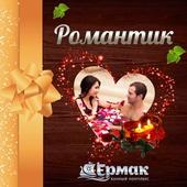 """Подарочный сертификат """"Романтик"""""""