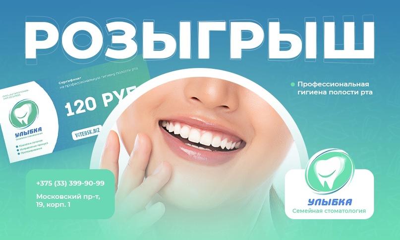 🔥 Новый розыгрыш от портала Vitebsk.biz!
