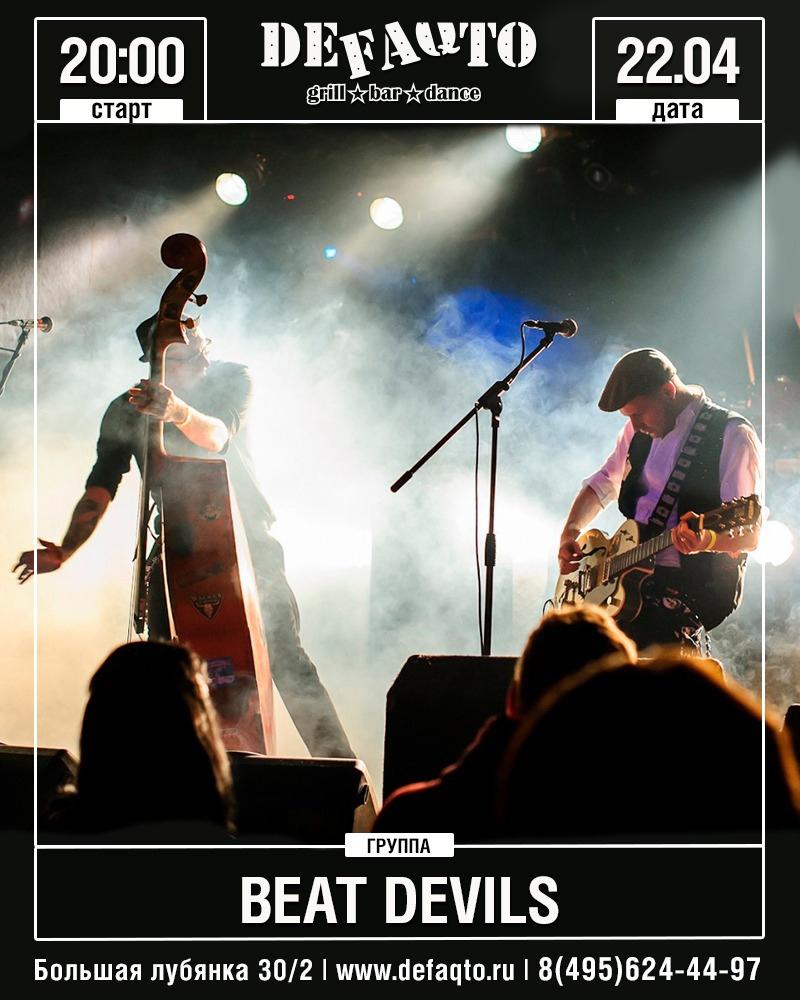 22.04 Beat Devils в клубе DeFAQto!