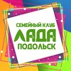 """Семейный клуб """"ЛАДА"""" Подольск"""