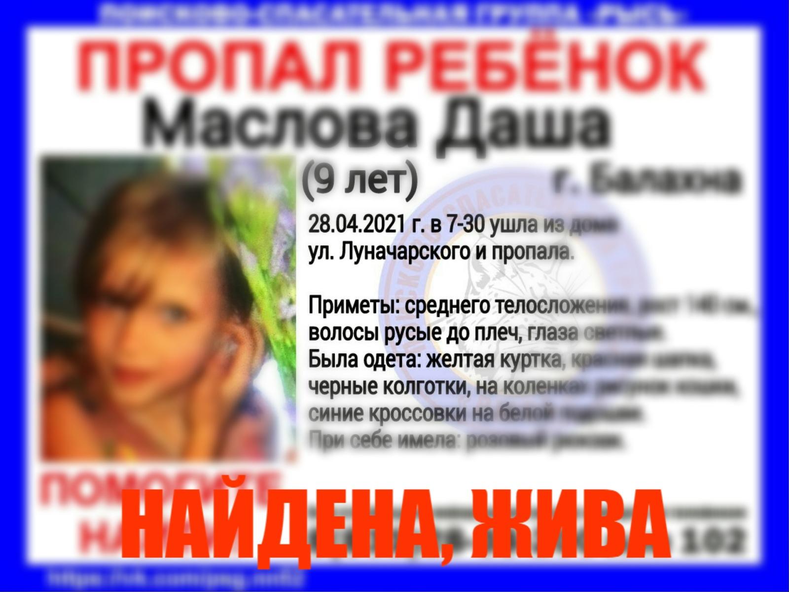 Маслова Даша, 9 лет, г. Балахна