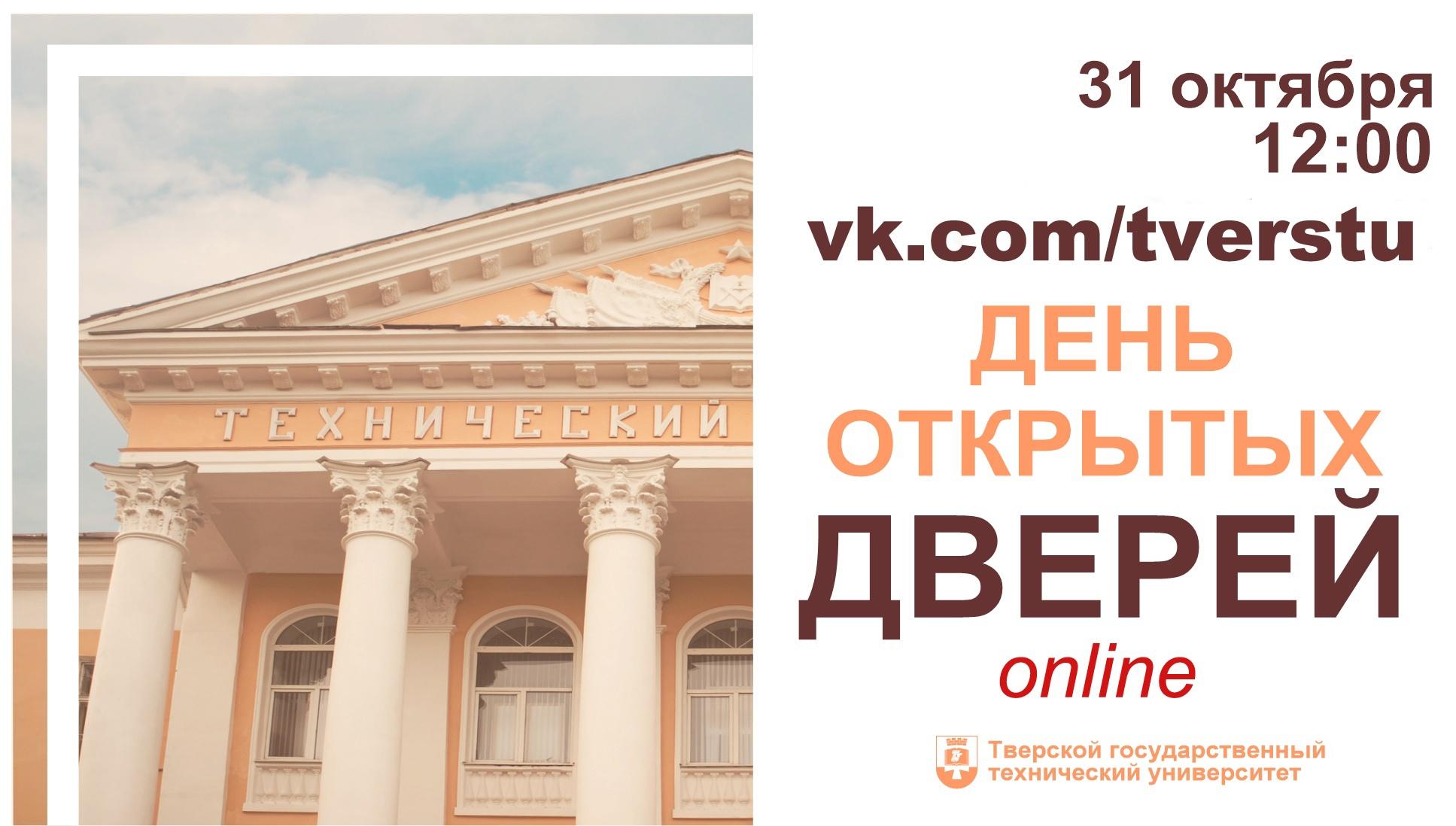 День открытых дверей ТвГТУ пройдет в режиме онлайн