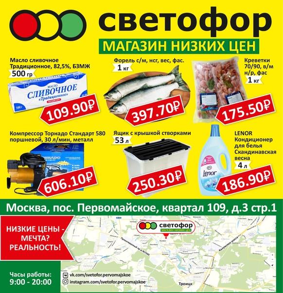 Адреса Магазинов Низких Цен В Москве