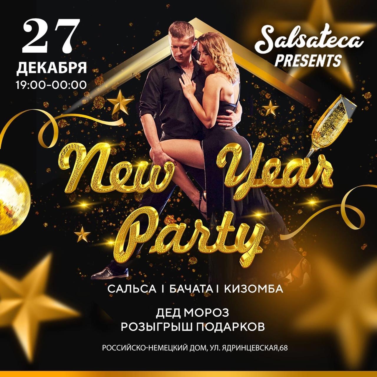 Афиша Новосибирск 27 декабря(воскресенье) - NEW YEAR PARTY