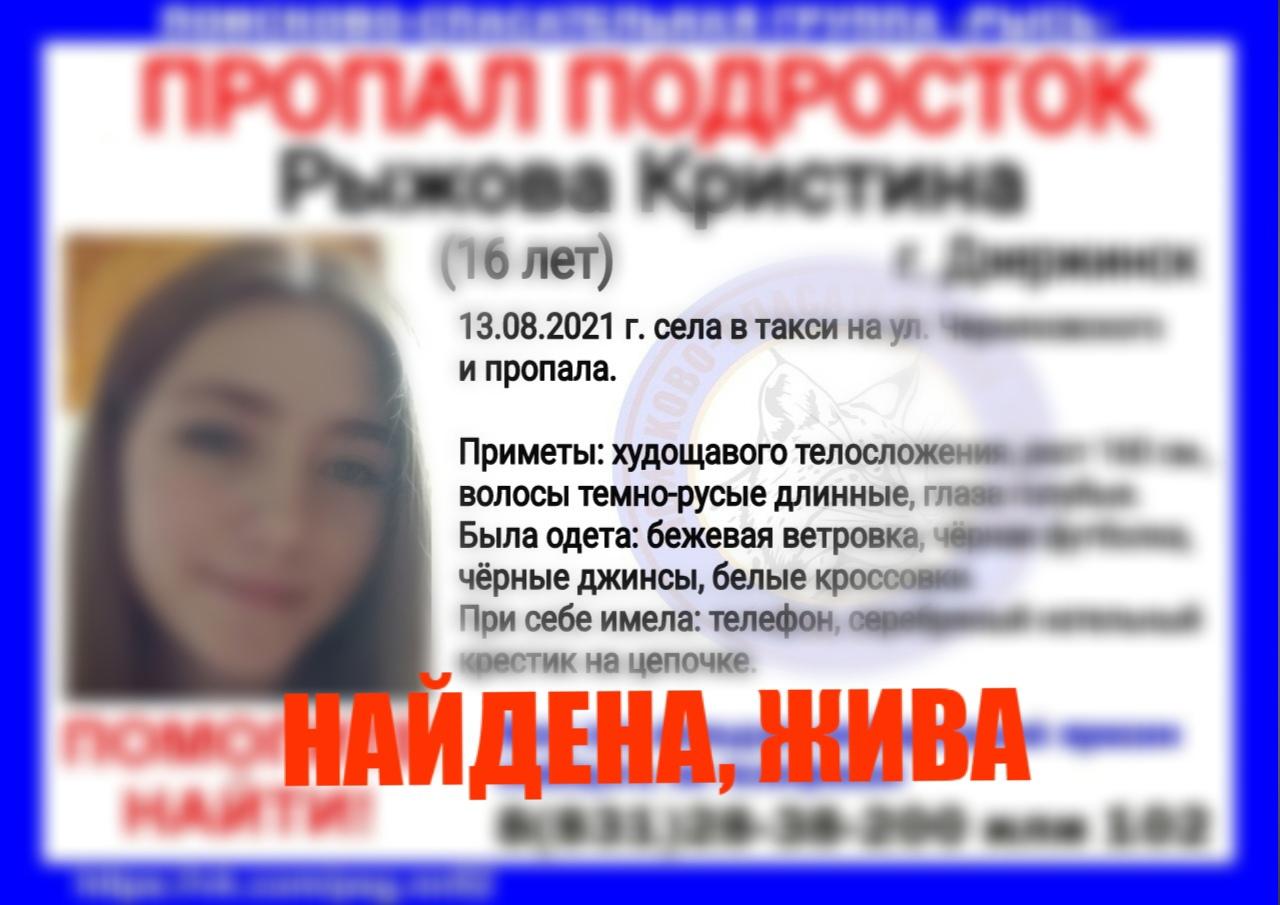 Рыжова Кристина