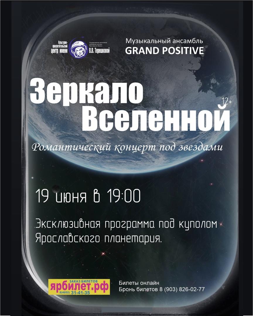 """Афиша Ярославль 19/06 Grand Positive """"Зеркало вселенной"""""""