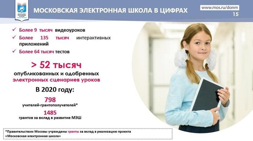 Как столичный департамент образования продолжает реализацию планов форсайтщиков, изображение №5