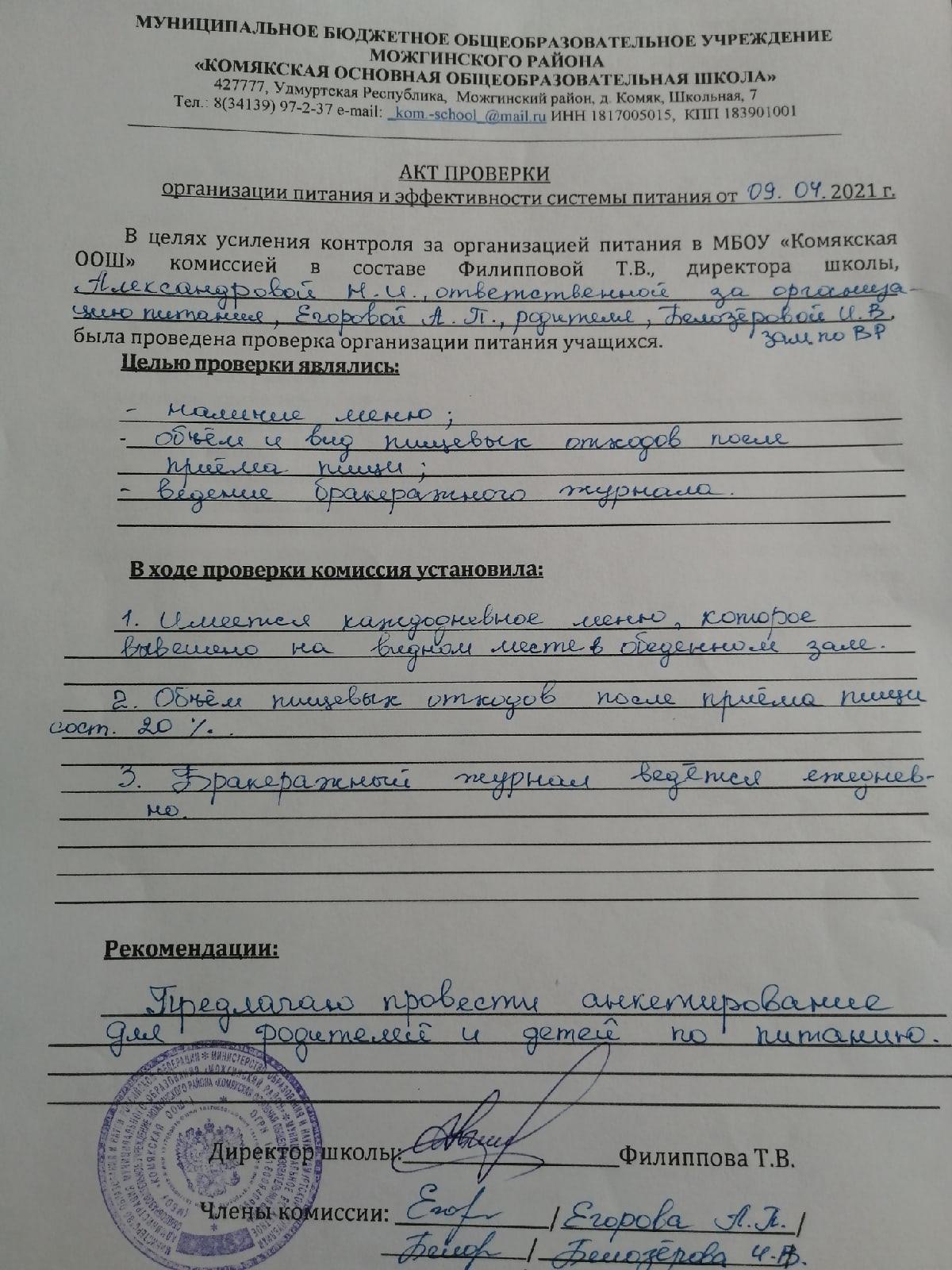 ☝️Родительский контроль за организацией питания в Комякской