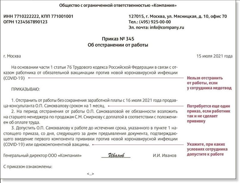 Карательная вакцинация: Роструд, Роспотребнадзор и региональные власти шантажируют работодателей штрафами и «заморозкой» бизнеса, изображение №3