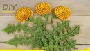 ЛИСТИКИ для одуванчика ВЯЗАНИЕ КРЮЧКОМ мастер-класс Мотив ирландское кружево Flower for Irish lace
