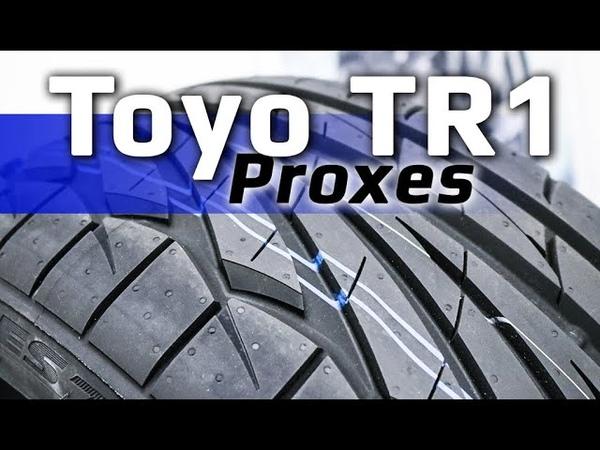 TOYO Proxes TR1 обзор