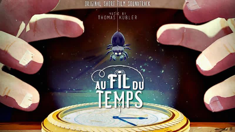 Со временем Au Fil du Temps.