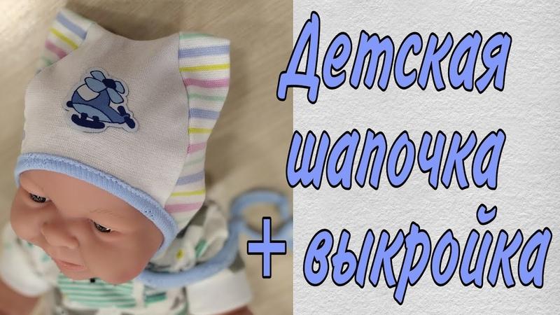 Как сшить детскую трикотажную шапочку для куклы Беби Бон 43 см или ребенка выкройка