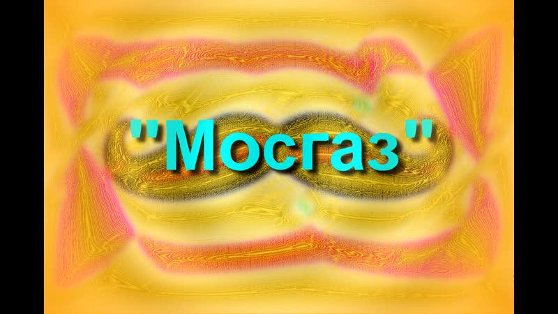 Наше кино Мосгаз