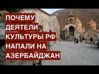 Культурная слепота в Карабахе. Почему Спиваков и Гребенщиков напали на Азербайджан?