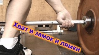 Weightlifting  ТЯЖЕЛАЯ АТЛЕТИКА Разбираем хват в замок (Рывок, толчок) crossfit кроссфит