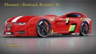 """Объемная 3d кровать машина Romack Renner. Детская мебель. Интернет-магазин """"Лайтик"""""""