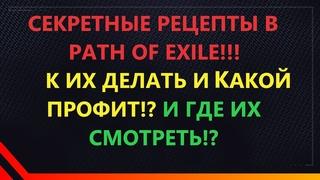 Секретные рецепты в Path of exile, каких их делать и какой профит? Какие остальные? пое,poe часть 1