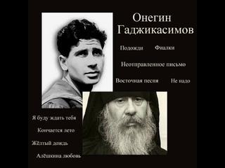 Попурри на темы песен Онегина Гаджикасимова