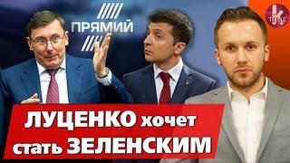 Больной раком Юрий Луценко стал ведущим на канале Порошенко  - #153 Глеба и зрелищ
