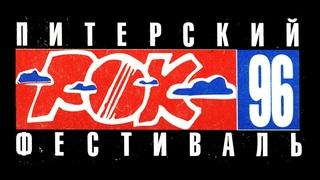 """""""Наполним небо добротой"""" — питерский рок-фестиваль (1996)"""