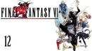 Final Fantasy VI SNES/FF3US Part 12 - Running Wild