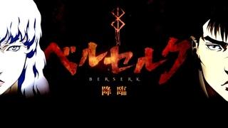 Berserk Golden Age - Dynasty(Памяти детищу Кентаро Миуры)  [Amv]