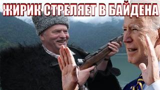 Жириновский стреляет в Байдена. #Путин