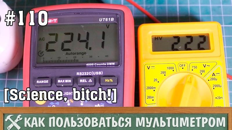 Как пользоваться мультиметром или обзор на UNI T UT61B