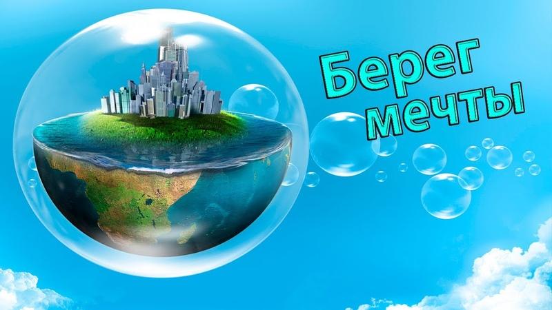 Берег МЕЧТЫ Автор музыки Iskander