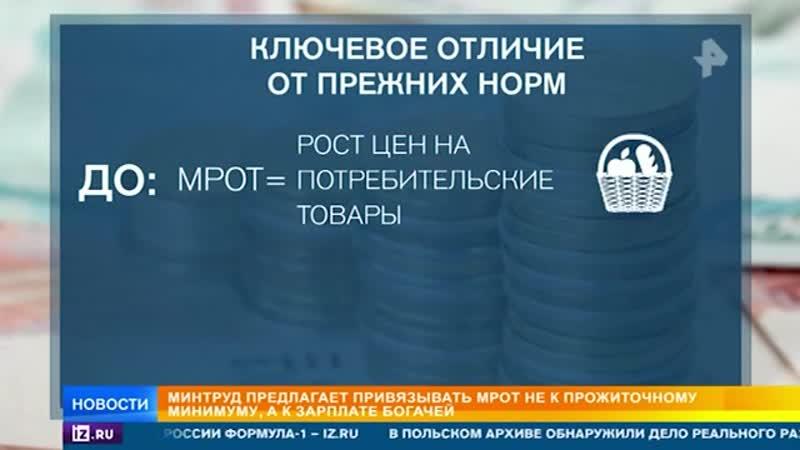 Минтруда предложило новый принцип расчета МРОТ и прожиточного минимума