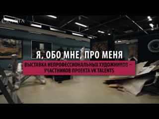 Я, обо мне, про меня. Выставка художников проекта VK Talents в музее Эрарта