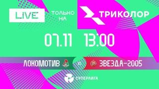 ЖФК «Локомотив» (Москва) – ЖФК «Звезда-2005» (Пермь) - 1:0. Полный матч