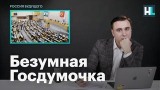 Иван Жданов о безумной Госдумочке