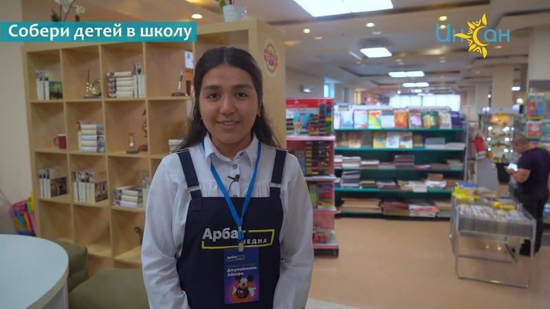 «Арбат-медиа» присоединился к акции Собери детей в школу 2019