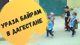 Как Проходит Праздник Ураза-Байрам в Дагестане. Каспийск. Идем в Гости с Родителями и Детьми