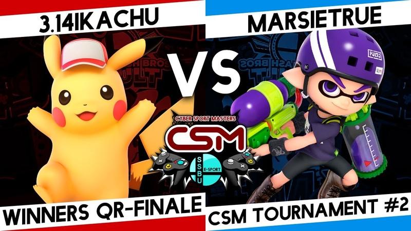 SSBU CSM tournament winners quarter finale 3 14ikachu Пикачу vs MarsieTrue Инклинг